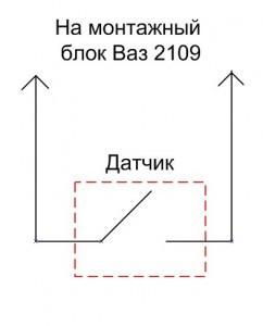 Датчик заднего хода Ваз 2109 с двумя контактами
