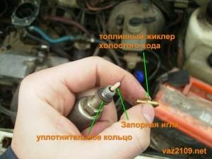 Топливный жиклер холостого хода Ваз 2109