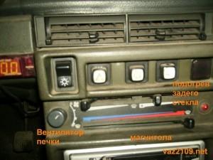 Включение вентилятора отопителя и обогрева заднего стекла Ваз 2109