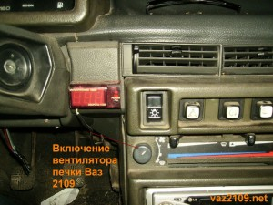 Включение вентилятора печки Ваз 2109