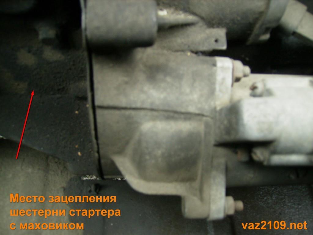Крепление стартера к коробке передач