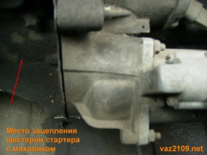 Крепление стартера к коробке передач Ваз 2109