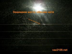 Обрыв нити. Вид снутри салона Ваз 2109