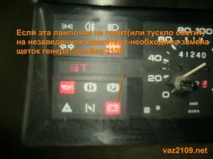 Проверка исправности щеток генератора Ваз 2109