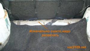 Обшивка багажника Ваз 2109