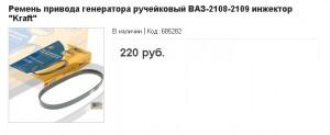 Цена ремня генератора Ваз 2109