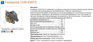 Цена генератора Ваз 2109