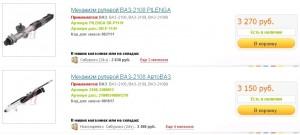 Цена рулевой рейки Ваз 2109