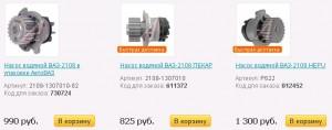 Цена помпы Ваз 2109