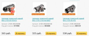 Цена тормозных цилиндров Ваз 2109
