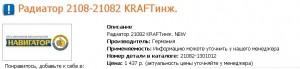 Цена радиатора Ваз 2109