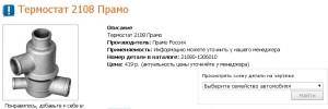Цена термостата Ваз 2109