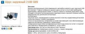 Цена ШРУСа Ваз 2109